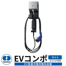 河村電器産業 EVコンポ-ライト ECLG 電源スイッチ付き仕様 EV/PHV充電用電気設備 充電ケーブル別