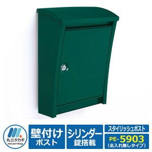 郵便ポスト PE-5903 スタイリッシュポスト グリーンカラー 鍵付き 壁付けタイプ 郵便受け