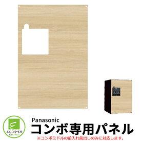 パナソニック コンボミドル 化粧パネルのみ 宅配ボックスコンボ専用パネル N11チーク 右開き用 Combo ミドル