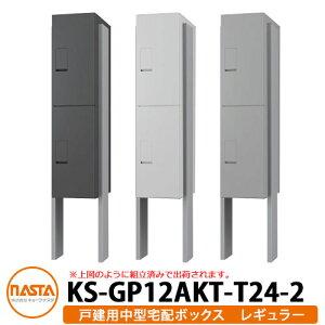 ナスタ 中型宅配ボックス レギュラー2段 前入れ前出し 防滴タイプ 組立済み組み上げ出荷 KS-TLT240-S500×2 KS-GP12AKT-T24-2 NASTA