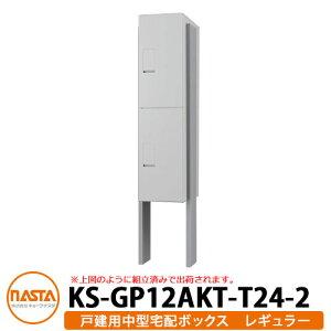 ナスタ 中型宅配ボックス レギュラー2段 前入れ前出し 防滴タイプ 組立済み組み上げ出荷 KS-TLT240-S500×2 KS-GP12AKT-T24-2-TW イメージ:ホワイト NASTA