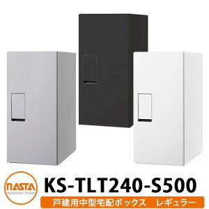 ナスタ 中型宅配ボックス レギュラー 前入れ前出し 防滴タイプ 壁埋込 据置 KS-TLT240-S500 Regular NASTA