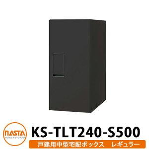 ナスタ 中型宅配ボックス レギュラー 前入れ前出し 防滴タイプ 壁埋込 据置 KS-TLT240-S500 Regular イメージ:ブラック NASTA