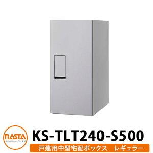 ナスタ 中型宅配ボックス レギュラー 前入れ前出し 防滴タイプ 壁埋込 据置 KS-TLT240-S500 Regular イメージ:ライトグレー NASTA
