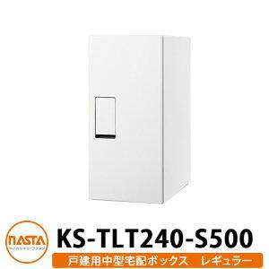ナスタ 中型宅配ボックス レギュラー 前入れ前出し 防滴タイプ 壁埋込 据置 KS-TLT240-S500 Regular イメージ:ホワイト NASTA