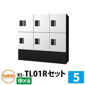 ナスタ 集合住宅用 宅配ボックス プチ宅unit 組合せセット5 イメージ:Wホワイト×ブラック 中ボックス×6 防水構造(IPX4) アパート/ハイツ/マンション 屋外設置可 前入れ 機械式 NASTA