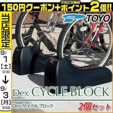 【期間限定!最大500円オフクーポン配布中!】【駐車場用品 自転車 スタンド】 DEX-CYCLE-SET2 Dex サイクルブロック 2個セット サイクルスタンド 【送料無料】