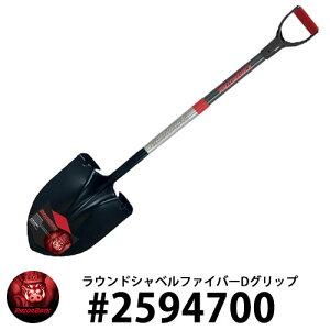 RAZOR BACK ラウンドシャベル ファイバーDグリップ 剣先スコップ #2594700 レイザーバック DIY 工具 アメリカ製