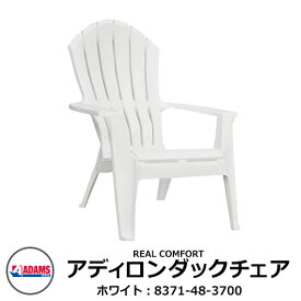 アディロンダックチェアー コンフォート 椅子 ガーデンチェア ガーデンファニチャー カラー:ホワイト 8371-48-3700 REAL COMFORT ADIRONDACK プラスチック アメリカ製