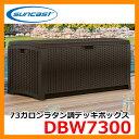 ベンチ 収納ボックス 73ガロンラタン調デッキボックス DBW7300 サンキャスト suncast アメリカ製収納庫 プラスチック樹脂製物置 屋外収…