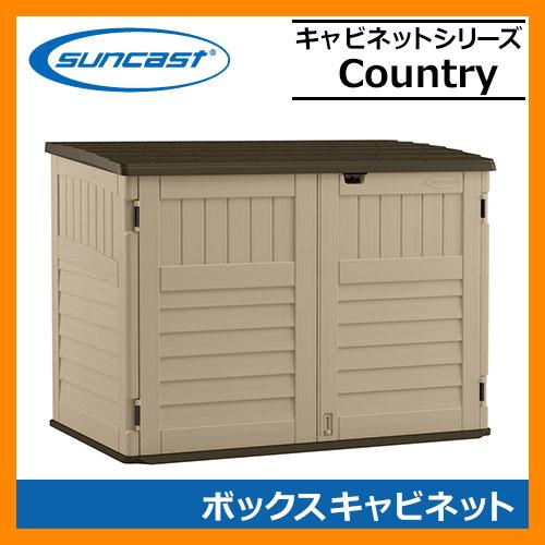 物置 ガーデン収納 ホームデザイン物置 ベースキャビネット Country カントリー BMS4711 サンキャスト suncast アメリカ産樹脂製収納庫 屋外