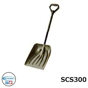 雪かき スコップ スノーカーシャベル SCS300 サンキャスト suncast スノーツール スノーシャベル 雪かき用 除雪用品 除雪スコップ