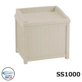 【サンキャスト】 suncast 22ガロンチェアーボックス SS1000 アメリカ製収納庫 プラスチック樹脂製物置