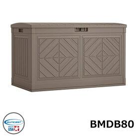 アメリカ製 耐久性に優れた樹脂製収納ボックス ガーデンニング用品の収納 サンキャスト 80ガロンデッキボックスベイウッド suncast BMDB80