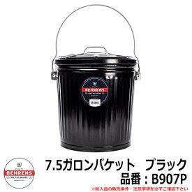 ガーデン ガーデニング 7.5ガロンバケット ブラック 品番:B907P BEHRENS ベーレンス 輸入品 DIY 工具 バケツ じょうろ ボックス