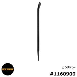 DIY 工具 バール ピンチバー 型番1160900 True Temper トゥルーテンパー アメリカ輸入品 バール