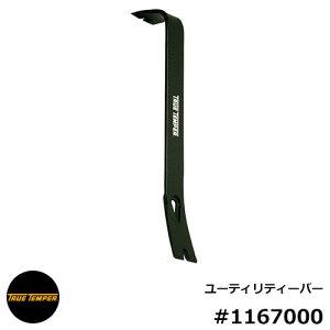 DIY 工具 バール ユーティリティーバー 型番1167000 True Temper トゥルーテンパー アメリカ輸入品 くぎ抜きバール