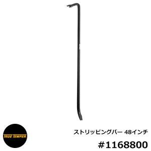 DIY 工具 バール ストリッピングバー 48インチ 型番1168800 True Temper トゥルーテンパー アメリカ輸入品 カーブくぎ抜きバール48インチ
