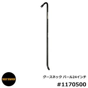 DIY 工具 バール グースネック バール 24インチ 型番1170500 True Temper トゥルーテンパー アメリカ輸入品 グースネックくぎ抜きバール24インチ