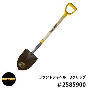 スコップ シャベル ラウンドシャベル Dグリップ 型番2585900 True Temper トゥルーテンパー アメリカ輸入品 剣先ショベル
