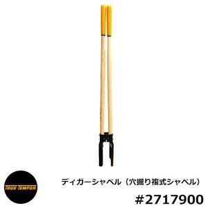スコップ シャベル ディガーシャベル(穴掘り複式シャベル) 型番2717900 True Temper トゥルーテンパー アメリカ輸入品 穴掘り用ショベル