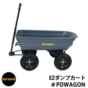 トゥルーテンパー EZダンプカート 荷車 リアカー #PDWAGON True Temper ガーデンツール アメリカ輸入品