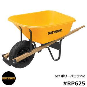 荷車 一輪車 6cf ポリーバロウPro 型番RP625 True Temper トゥルーテンパー アメリカ輸入品 169L ガーデニング