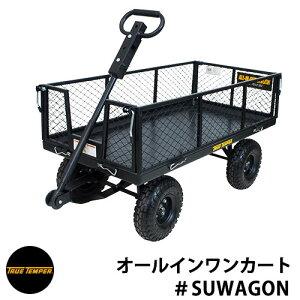 トゥルーテンパー オールインワンカート 荷車 リアカー #SUWAGON True Temper ガーデンツール アメリカ輸入品