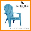 ガーデン 椅子 ガーデンチェア ガーデンファニチャー アディロンダックチェアー カラー:プールブルー 8371-21-3700 REAL COMFORT ADI...