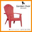 ガーデン 椅子 ガーデンチェア ガーデンファニチャー アディロンダックチェアー カラー:チェリーレッド 8371-26-3700 REAL COMFORT AD...