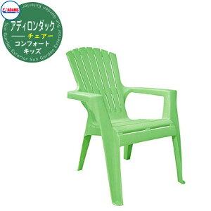 キッズ アディロンダックチェアー 椅子 ガーデンチェア ガーデンファニチャー カラー:サマーグリーン 8460-08-3731 REAL COMFORT KIDS ADIRONDACK 子供用 子供専用 子供椅子 プラスチック アメリカ製