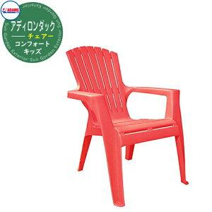 キッズ アディロンダックチェアー 椅子 ガーデンチェア ガーデンファニチャー カラー:チェリーレッド 8460-26-3731 REAL COMFORT KIDS ADIRONDACK 子供用 子供専用 子供椅子 プラスチック アメリカ製