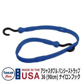 荷物 固定 ベルト ラッピングツール バンド アジャスタブル バンジーストラップ 36 (90cm) ナイロンフック MADE IN USA BIHLER FLEX イメージ:BLブルー