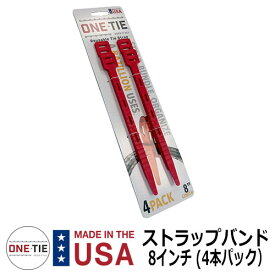 荷物 固定 ベルト ラッピングツール ONE-Tie ワンタイ ストラップバンド 8インチ (4本パック) ポリマー素材 アメリカ製 再利用可能 整理 収納 イメージ:08Rレッド