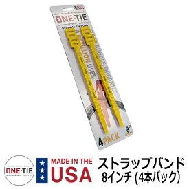 荷物 固定 ベルト ラッピングツール ONE-Tie ワンタイ ストラップバンド 8インチ (4本パック) ポリマー素材 アメリカ製 再利用可能 整理 収納 イメージ:09Yイエロー