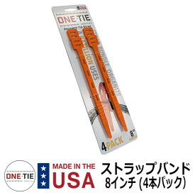 荷物 固定 ベルト ラッピングツール ONE-Tie ワンタイ ストラップバンド 8インチ (4本パック) ポリマー素材 アメリカ製 再利用可能 整理 収納 イメージ:10ORオレンジ