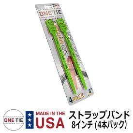 荷物 固定 ベルト ラッピングツール ONE-Tie ワンタイ ストラップバンド 8インチ (4本パック) ポリマー素材 アメリカ製 再利用可能 整理 収納 イメージ:11BGブライトグリーン