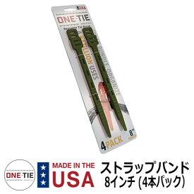 荷物 固定 ベルト ラッピングツール ONE-Tie ワンタイ ストラップバンド 8インチ (4本パック) ポリマー素材 アメリカ製 再利用可能 整理 収納 イメージ:12DGダークグリーン