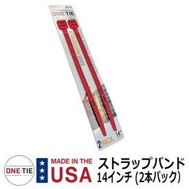 荷物 固定 ベルト ラッピングツール ONE-Tie ワンタイ ストラップバンド14インチ (2本パック) ポリマー素材 アメリカ製 再利用可能 整理 収納 イメージ:2Rレッド
