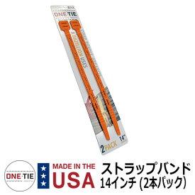 荷物 固定 ベルト ラッピングツール ONE-Tie ワンタイ ストラップバンド14インチ (2本パック) ポリマー素材 アメリカ製 再利用可能 整理 収納 イメージ:4ORオレンジ