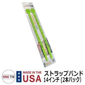 荷物 固定 ベルト ラッピングツール ONE-Tie ワンタイ ストラップバンド14インチ (2本パック) ポリマー素材 アメリカ製 再利用可能 整理 収納 イメージ:5BGブライトグリーン