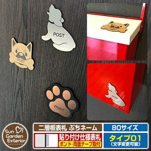 アクリル表札 ネームプレート 二層板表札 ぷちネーム Type01【サイズ:約80mm】 ドッグ 犬 名入れ プレート 郵便受け 郵便ポスト や 宅配ボックス 等のワンポイントに最適 貼り付けタイプ 表札