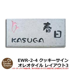 【タイル表札】 EWR-2-4 クッキーサイン オレオタイル レイアウト3 焼き物表札