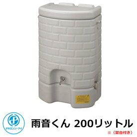 雨水タンク 雨音くん 200リットル タキロン 容量:200L 雨水貯留タンク エコ 節水 環境