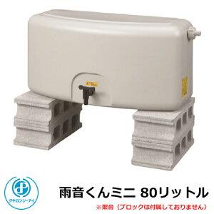 雨水タンク 雨音くんミニ 80リットル タキロン 容量:80L 雨水貯留タンク エコ 節水 環境