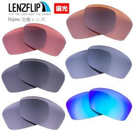 Oakley オークリー HIJINX 偏光レンズハイジンクス サングラス交換レンズ
