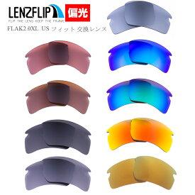 Oakley オークリーFLAK2.0XL USフィット 偏光レンズフラック2.0XL USフィット サングラス交換レンズ