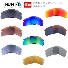 Oakley オークリー Flak2.0 アジアンフィット 偏光レンズフラック2.0 Asian-Fit サングラス交換レンズ