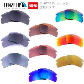 Oakley オークリー Flak2.0 USフィット 偏光レンズフラック2.0 USフィット サングラス交換レンズ
