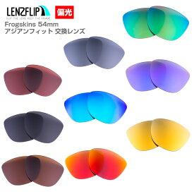 Oakley オークリー Frogskins アジアンフィット 54mm 偏光レンズフロッグスキンズ Asian-Fit サングラス交換レンズ
